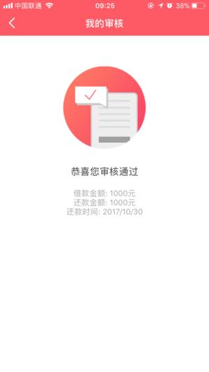 微钱贷 V4.2 安卓版截图4
