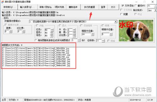 度彩图片防重复批量处理器