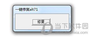 一键修复alt71工具