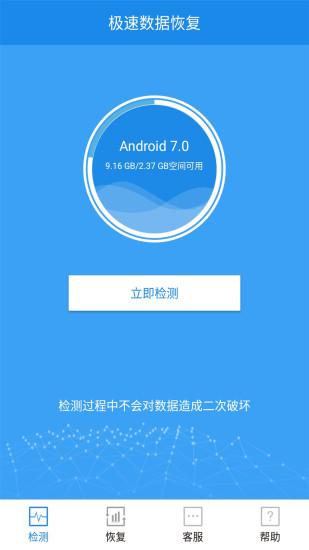 极速数据恢复 V1.3.3 安卓版截图4