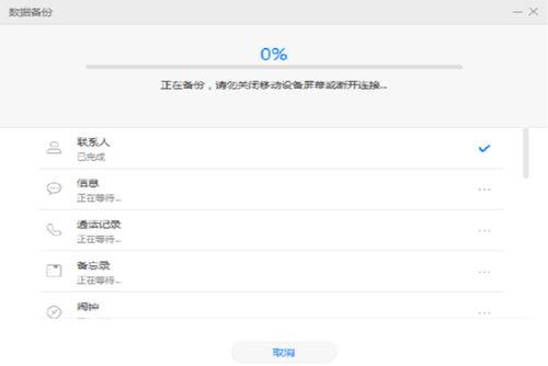 华为手机助手恢复备份数据方法