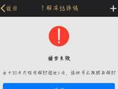 QQ账号已被限制解封怎么办 其实还真有解封办法