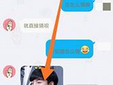 QQ坦白说如何破解对方身份 新版QQ破解坦白说是谁发的