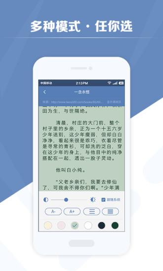 老子搜书 V2.44.2 安卓版截图4