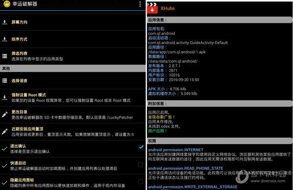 幸运破解器6.5.6中文版