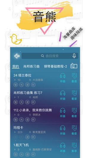 音熊 V1.04 安卓版截图1