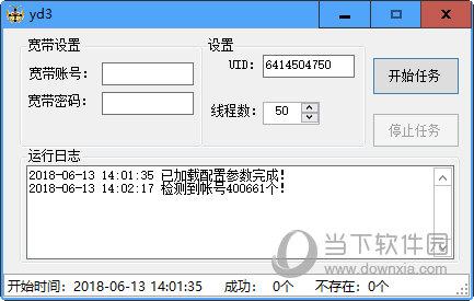 微博认证金V软件