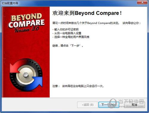 Beyond Compare3破解版