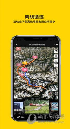 手抓地图iOS版