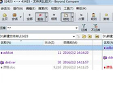 Beyond Compare怎么比较文件夹 文件夹比较方法