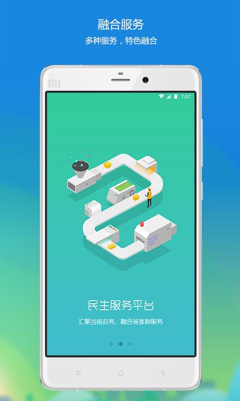 筑民生 V1.1.6 安卓版截图4