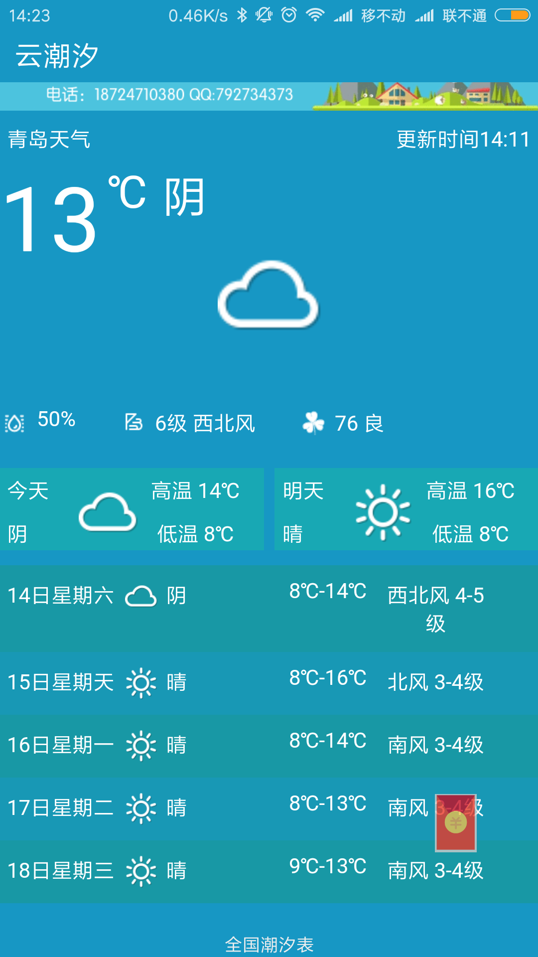云潮汐 V1.0.7 安卓版截图1