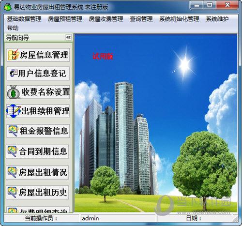 商铺公寓房屋出租管理系统单机版