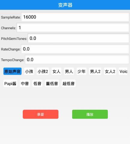 刺激战场变声器 V1.0 安卓版截图1