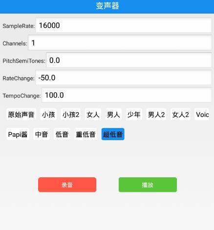 刺激战场变声器 V1.0 安卓版截图2