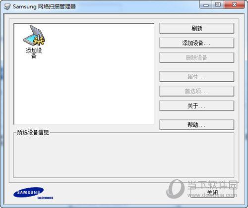 Samsung网络扫描管理器