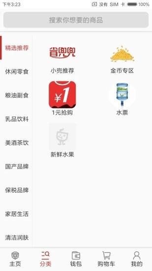 省兜兜 V3.1.01 安卓版截图2