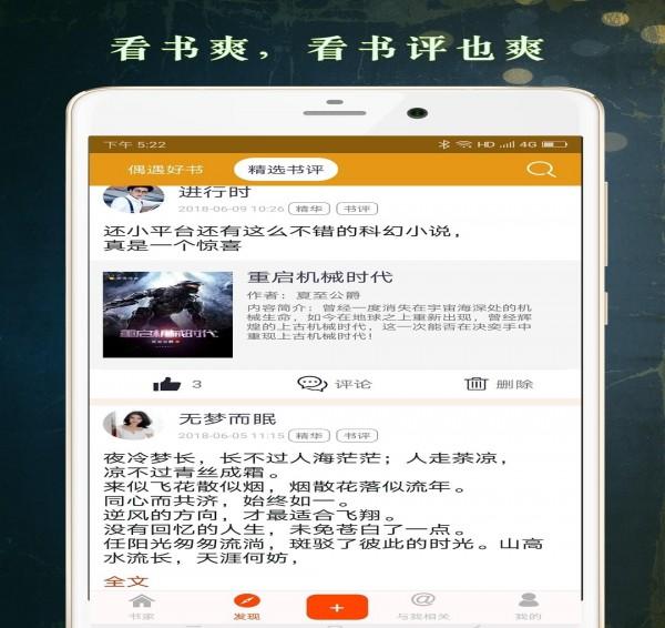 甜橙阅读 V2.1 安卓版截图3