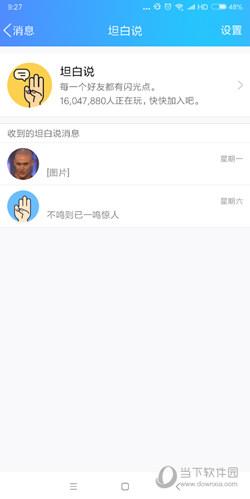 QQ坦白说怎么取消屏蔽 解除屏蔽方法