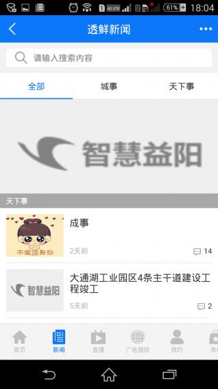 智慧益阳 V2.0.6 安卓版截图3