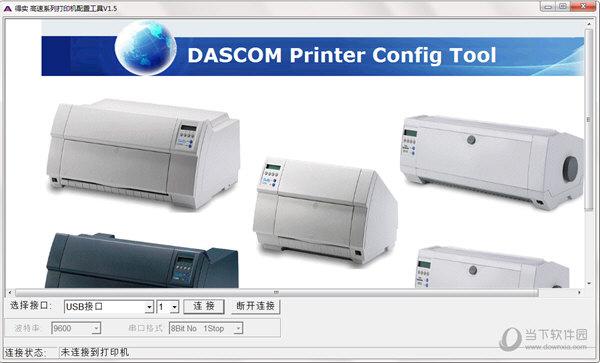 得实高速系列打印配置工具