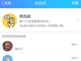 QQ坦白说怎么删除聊天记录 怎么删除坦白说的聊天记录