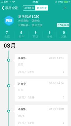 智园通 V1.6.8 安卓版截图4