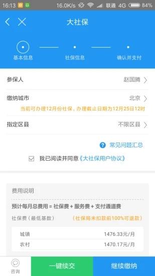 大社保 V2.5.2 安卓版截图4
