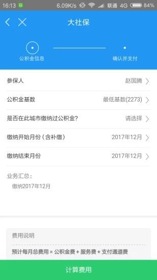 大社保 V2.5.2 安卓版截图5