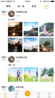 全球旅拍 V1.9.3 安卓版截图4