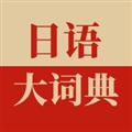 日语大词典 V1.1.6 安卓版