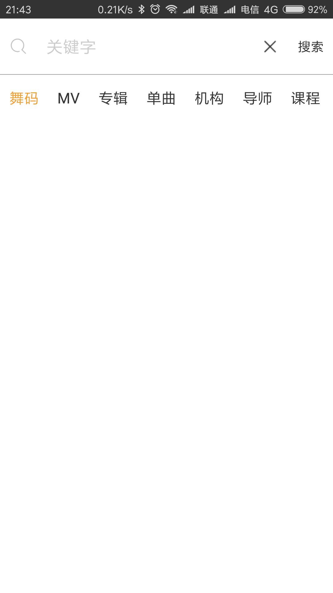就爱肚皮舞 V2.23 安卓版截图1