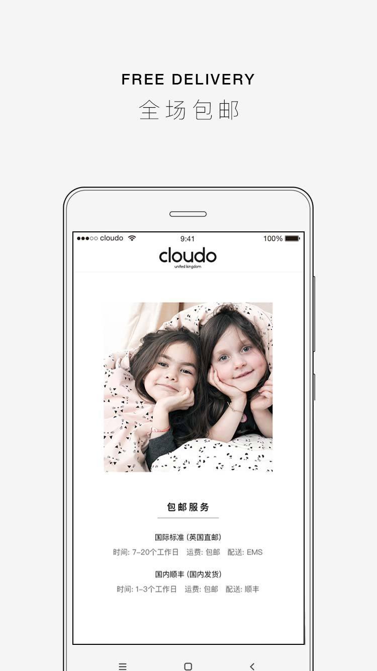 cloudo V3.2.8 安卓版截图4