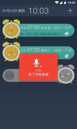 录音闹钟 V2.0 安卓版截图2