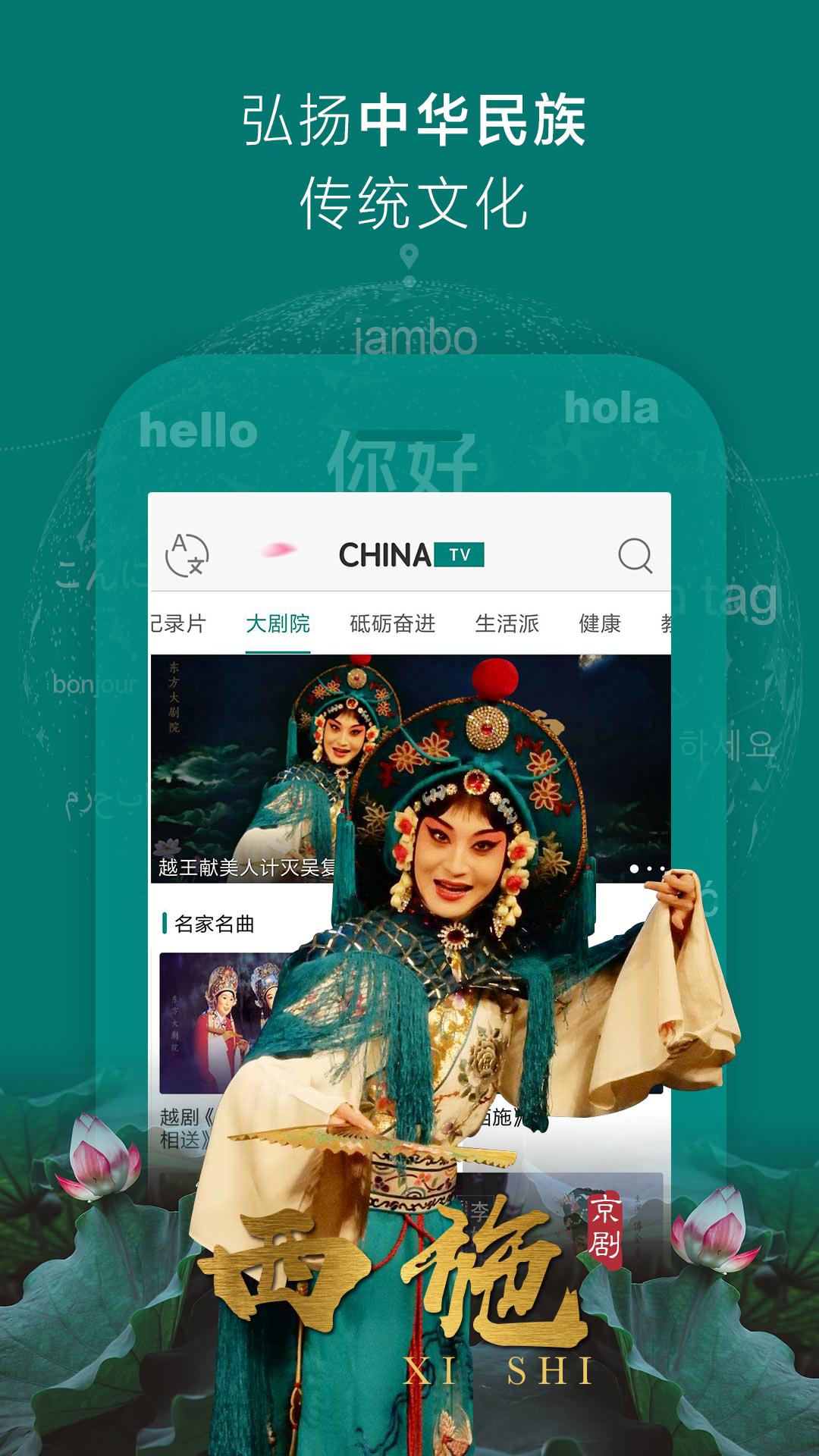 ChinaTV V3.0.1 安卓版截图1
