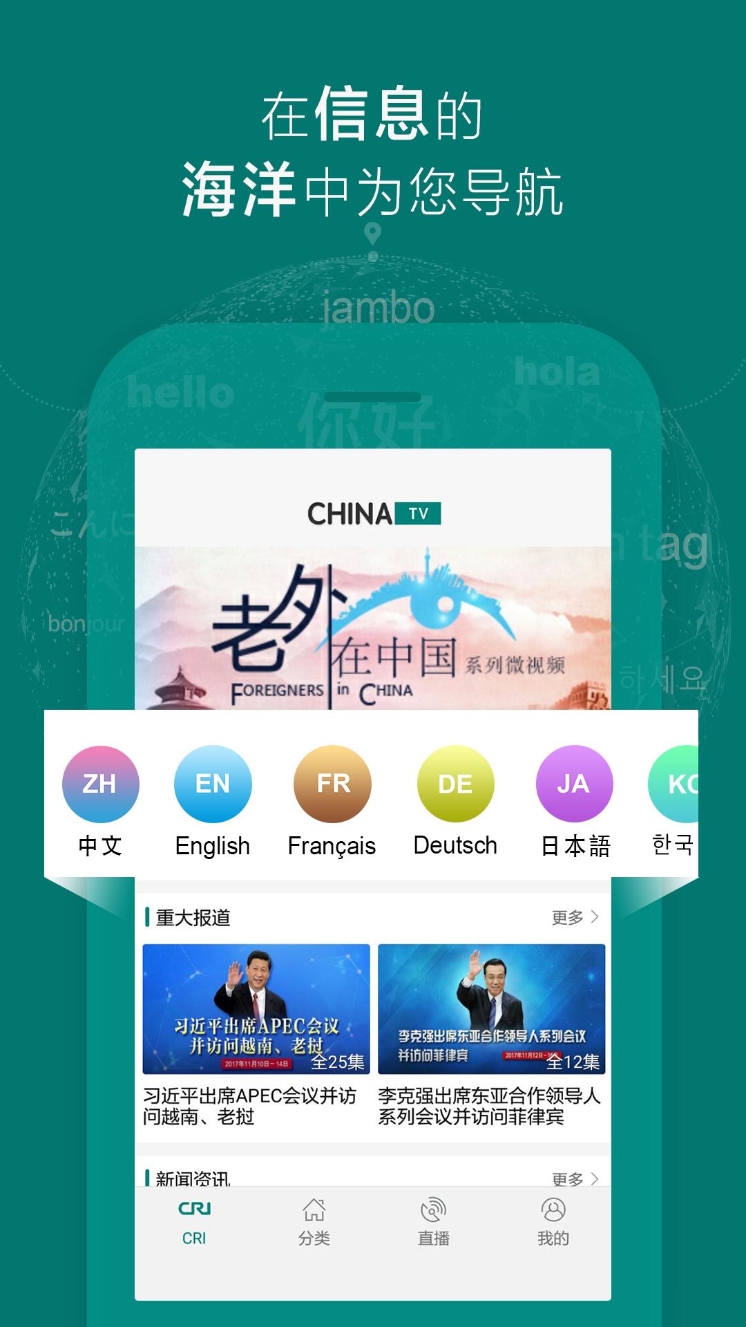ChinaTV V3.0.1 安卓版截图3