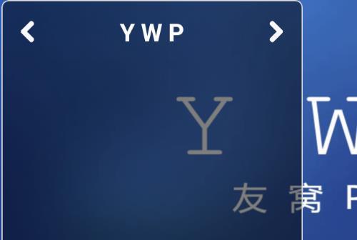 友窝YWP V3.13.1 安卓TV版截图2