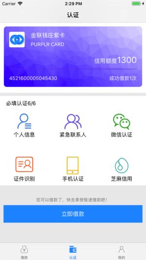 金联钱庄 V1.2.2 安卓版截图2