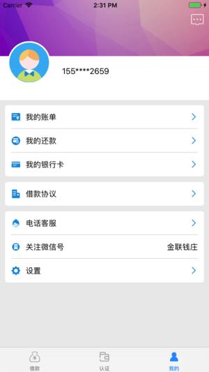 金联钱庄 V1.2.2 安卓版截图3