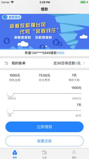 金联钱庄 V1.2.2 安卓版截图1