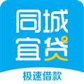 同城宜贷 V1.0.2 安卓版
