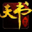 天书世界登录器 V1.0.0.6 官方版