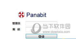 panabit在线策略管理软件