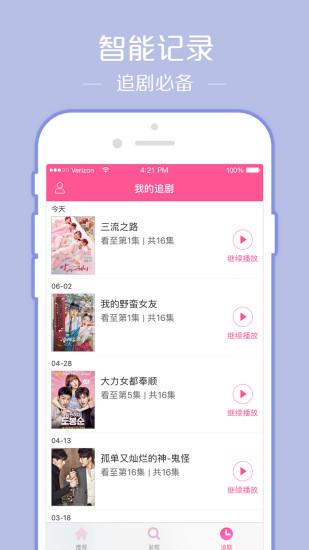韩剧TV旧版本 安卓版截图3