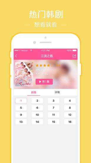 韩剧TV旧版本 安卓版截图4