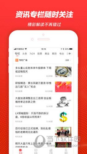 和讯财经app