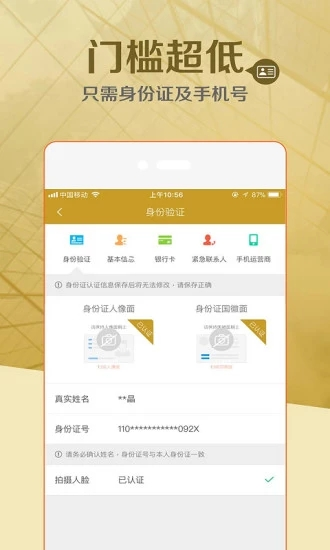 尊卡 V1.0.3 安卓版截图3