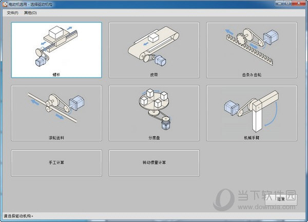 东方马达电动机选型软件