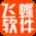 飞蝶连锁便利店管理系统 V2017.2.10 官方版