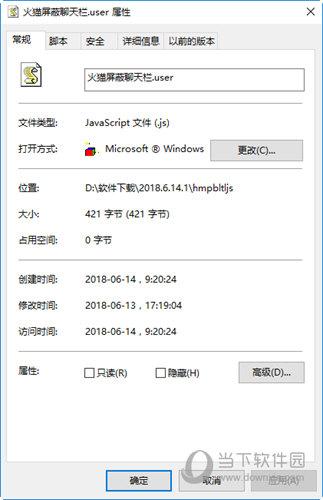 火猫屏蔽聊天栏脚本JS插件